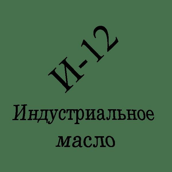 Индустриальное масло И-12
